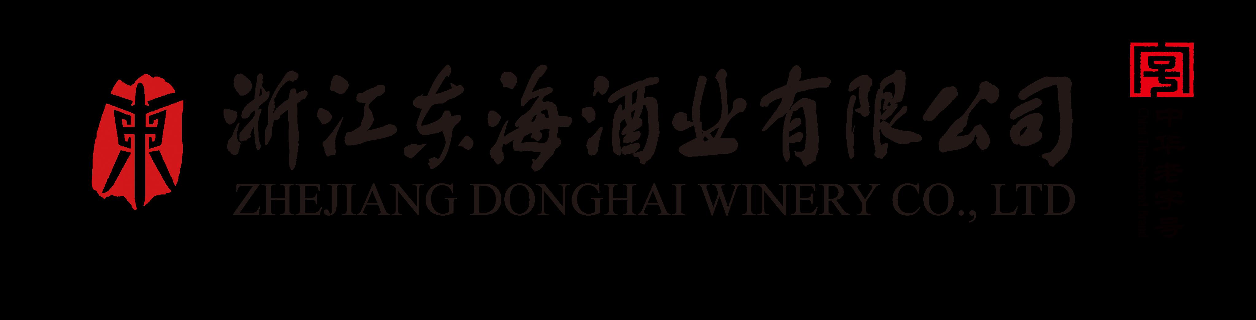 浙江东海酒业有限公司